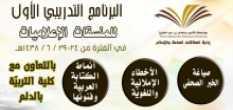 إدارة العلاقات العامة والإعلام تنظم (البرنامج التدريبي الأول للمنسقات الإعلاميات )