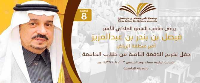 حفل تخريج الدفعة الثامنة من طلاب الجامعة