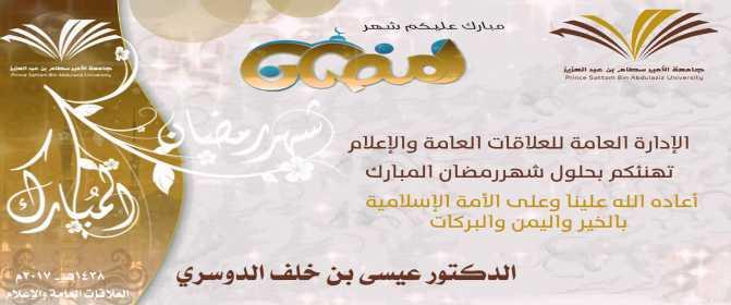 الإدارة العامة للعلاقات العامة والإعلام تهنئكم بحلول شهر رمضان المبارك