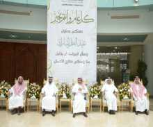 جامعة الأمير سطام تقيم حفل معايدة لمنسوبيها